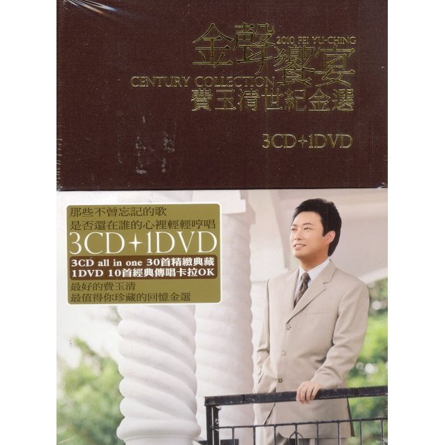2010 Fei Yu-Ching Century Collection [3CD+DVD]