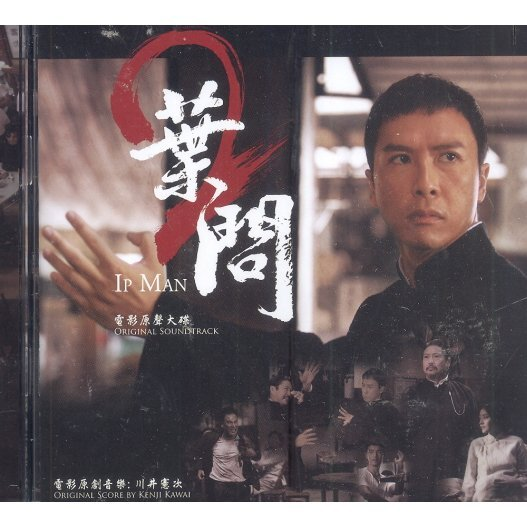Ip Man 2 [Original Soundtrack]