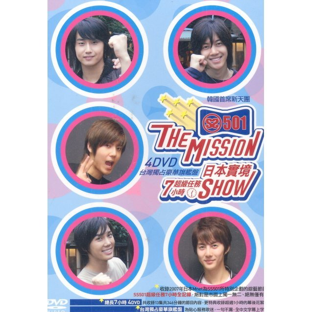 SS501: The Mission [4DVD]