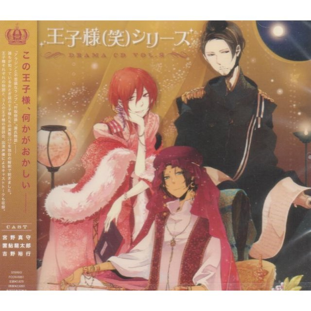 Ouji Sama Warai Series Drama CD Vol.2