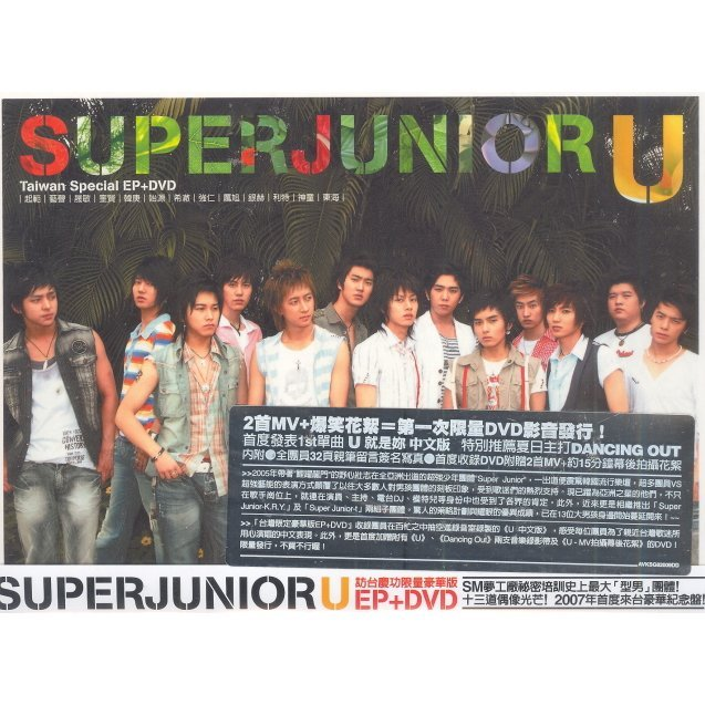 U [CD+DVD Limited Edition EP2]