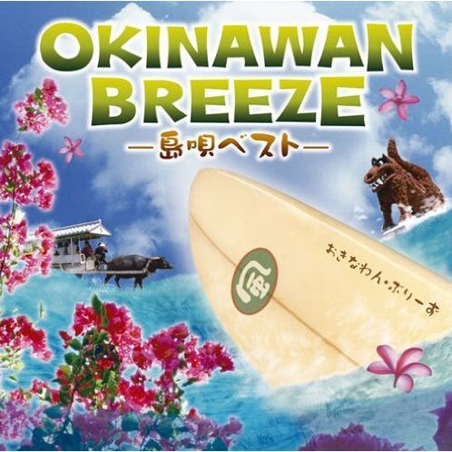 Okinawan Breeze - Shimauta Best
