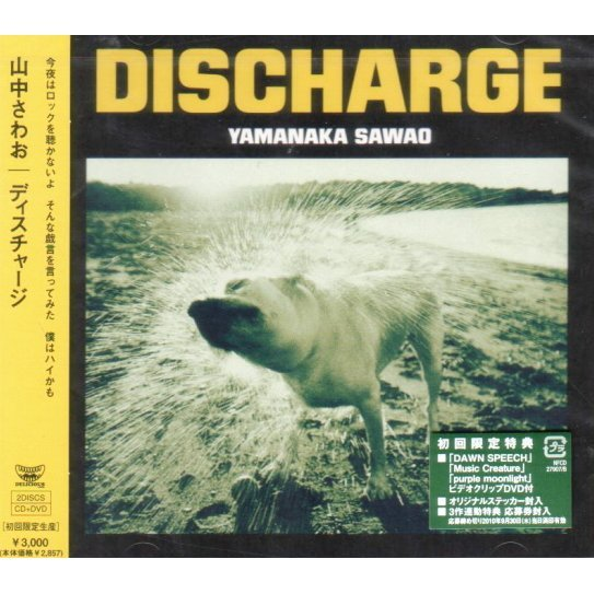 Discharge [CD+DVD Limited Edition]