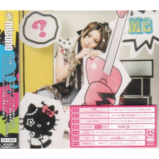 Me [CD+DVD Jacket A]