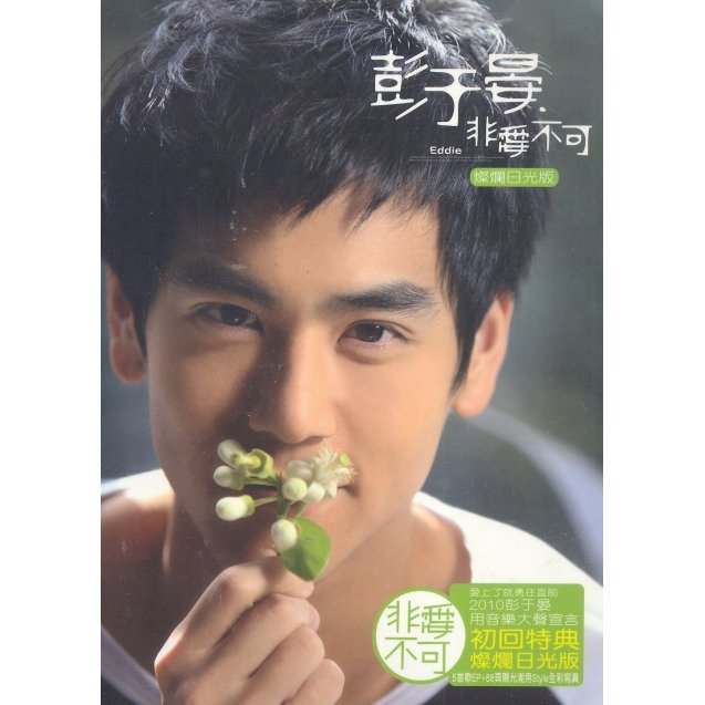 Eddie Peng [Sunshine Version CD+Photo Book]