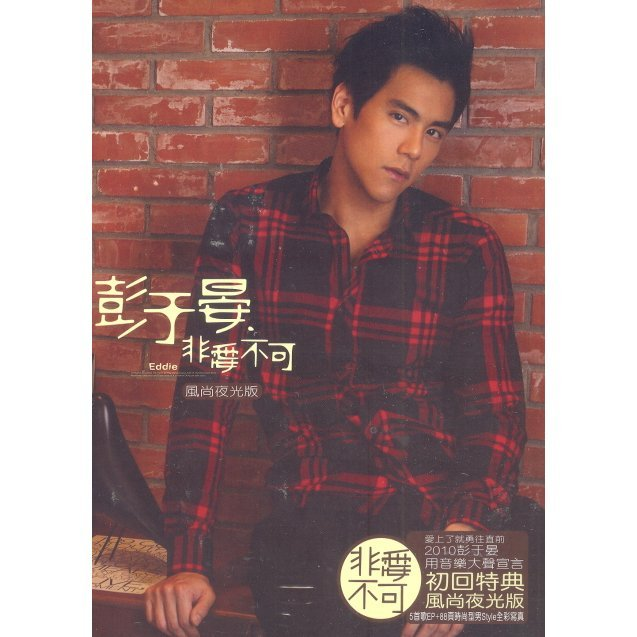 Eddie Peng [Night Version CD+Photo Book]