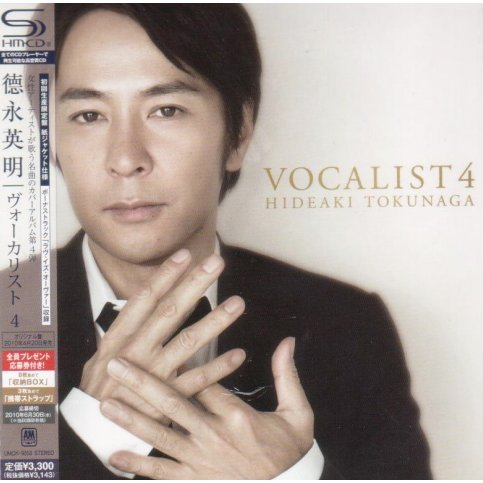 Vocalist 4 [Mini LP Limited Edition]