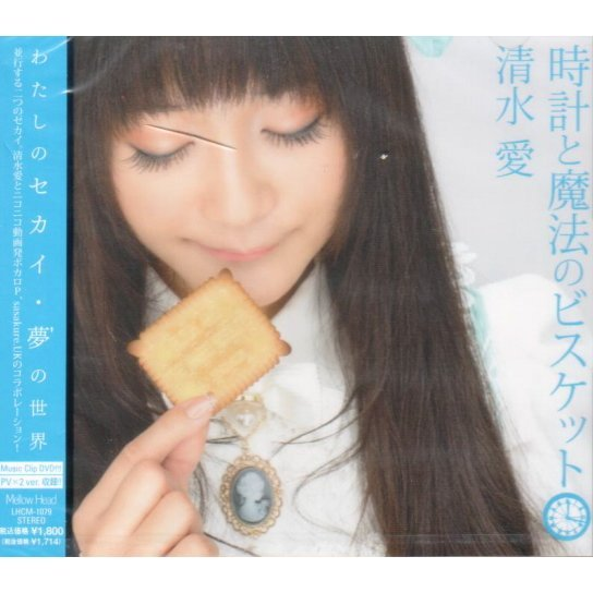 Tokei To Maho No Biscuit [CD+DVD]