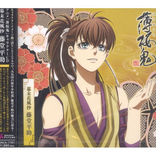 Hakuoki Character CD Bakumatsu