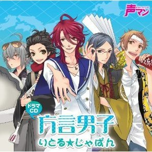Koeman Drama CD Hougen Danshi Little Japan
