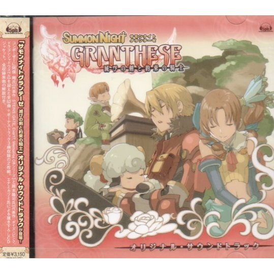 Summon Night Granthese Horobi No Ken To Yakusoku No Kishi Original Soundtrack