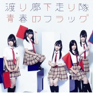Seishun No Flag [CD+DVD Limited Edition Type B]
