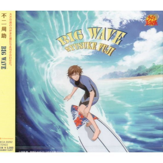 Big Wave (The Prince Of Tennis Character CD)