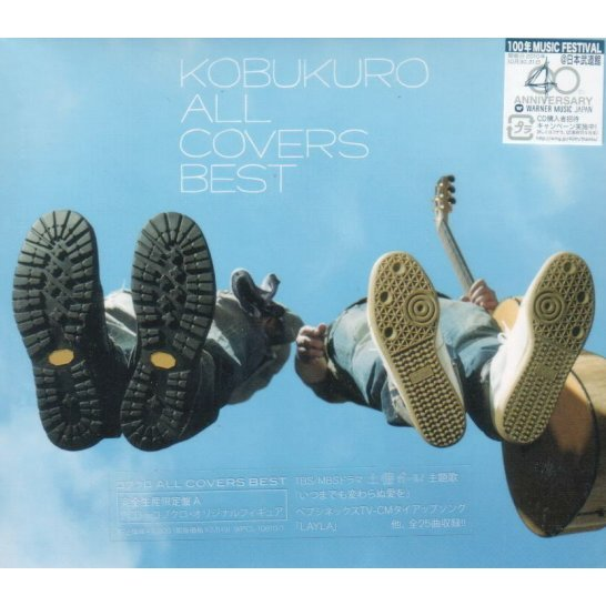 All Covers Best [CD+Original Figure Limited Edition Type A]