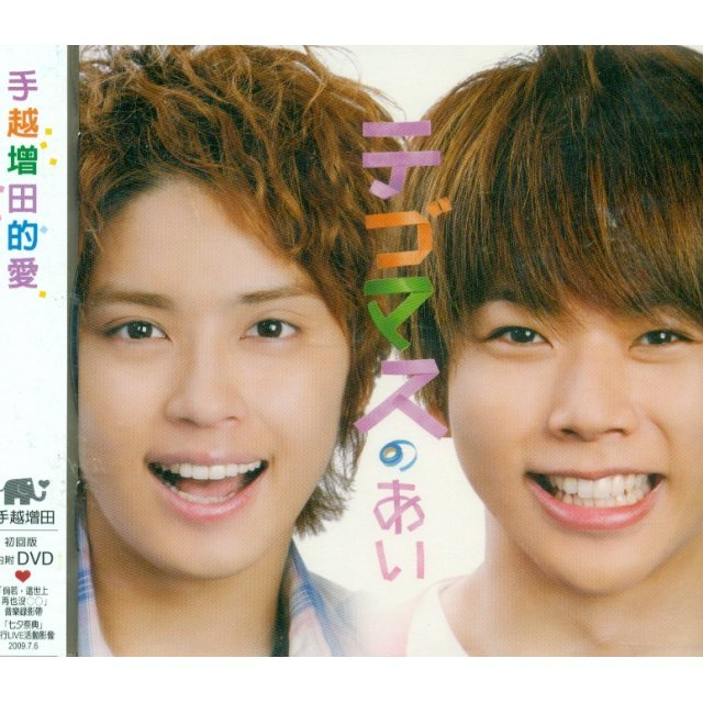 Tegomass No Ai [CD+DVD]