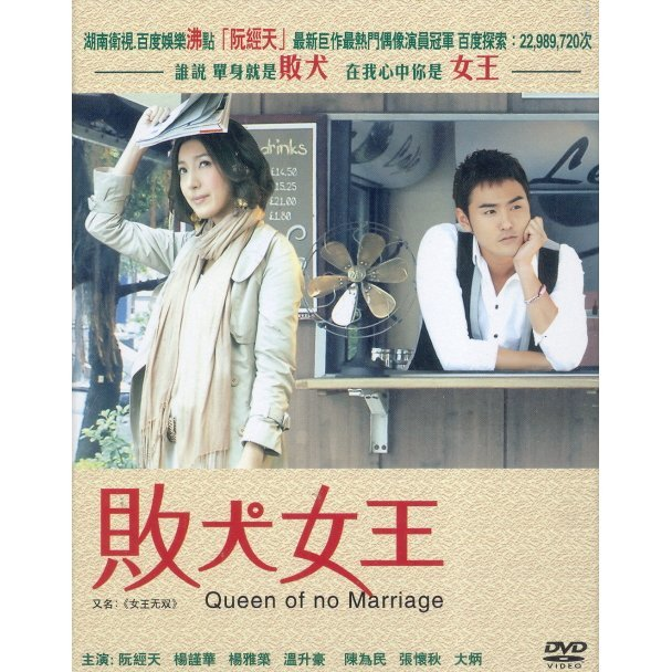 Queen Of No Marriage [10-Disc Completed TV Series End]