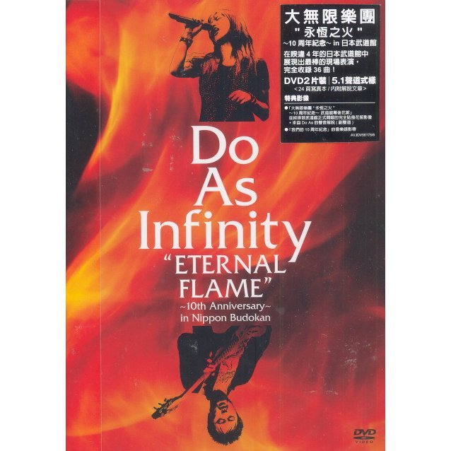 Do As Infinity Eternal Flame - 10th Anniversary - In Nippon Budokan [2DVD]