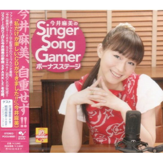 Asami Imai No Singer Song Gamer Bonus Stage