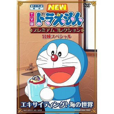 Fujiko F Fujio Gensaku TV Ban New Doraemon Premium Collection - Exciting! Umi No Sekai