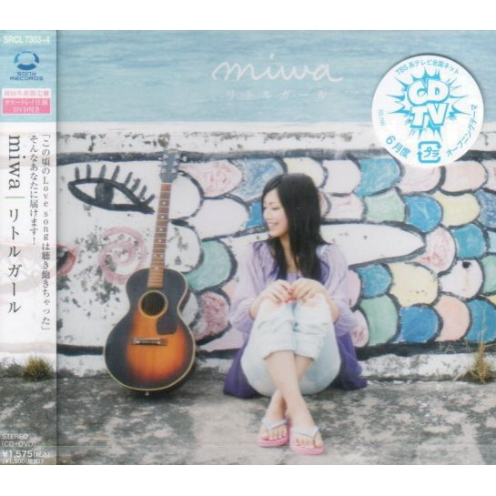 Little Girl [CD+DVD Limited Edition]