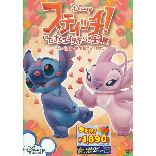 Stitch! Itazura Alien No Dai Boken - The Best Koi Suru Alien