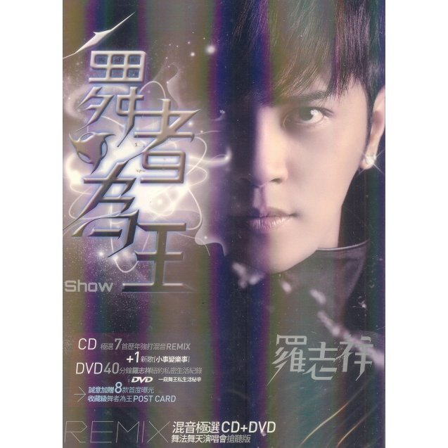 Show Luo Remix Collection [CD+DVD]