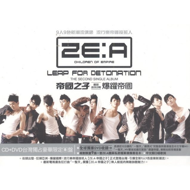 ZE:A 2nd Single Album Children of Empire - Leap For Detonation [CD+DVD Version B]