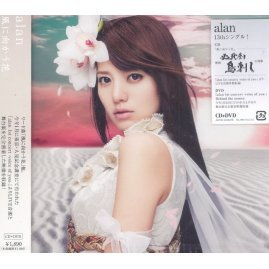 Kaze Ni Mukau Hana [CD+DVD Jacket Type B]