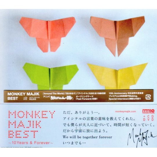 Monkey Majik Best - 10Years & Forever [CD+DVD]