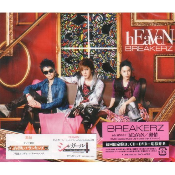 Gekijo / Heaven [CD+DVD Limited Edition Type B]