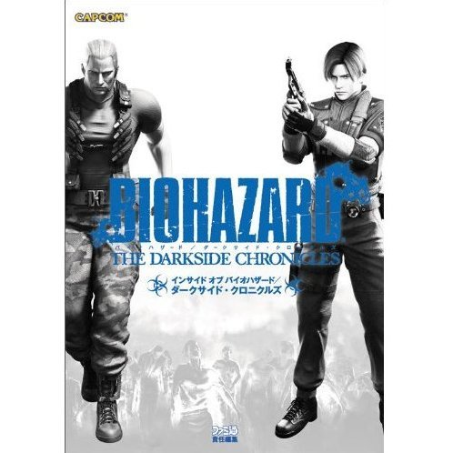 Biohazard: The Darkside Chronicle Artbook
