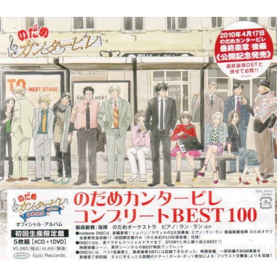 Nodame Cantabile Complete Best 100 [4CD+DVD]