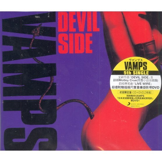 Devil Side [CD+DVD]