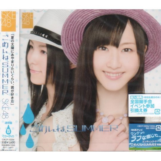 Gomenne Summer [CD+DVD Type B]