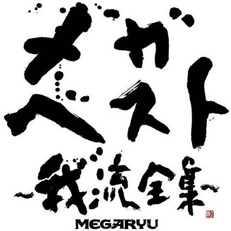 Mega Best - Garyu Zenshu [CD+DVD Jacket A]