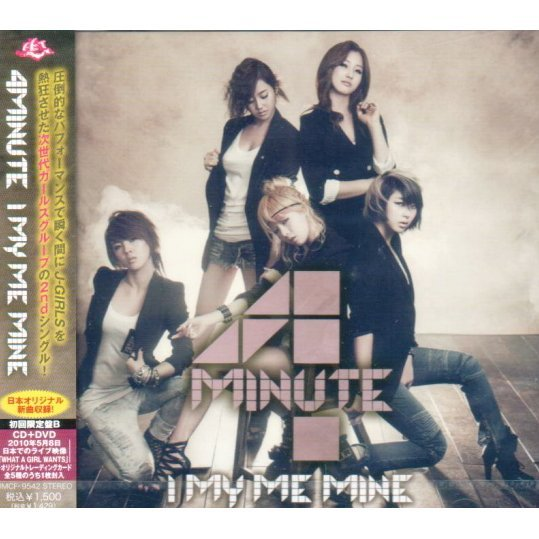 I My Me Mine [CD+DVD Limited Edition Type B]