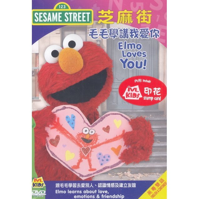 Sesame Street : Elmo Loves You!