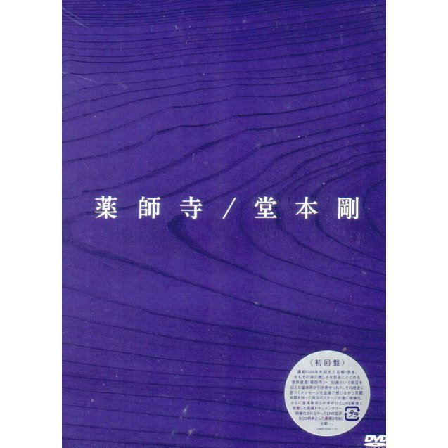 Yakushiji [DVD+CD Limited Edition]