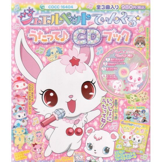 Jewelpet Tinkle CD Book [12cm CD + Picture Book]