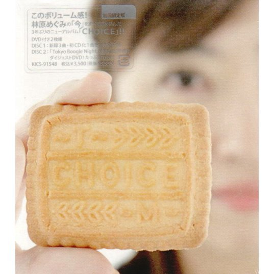 Choice [CD+DVD Limited Edition]
