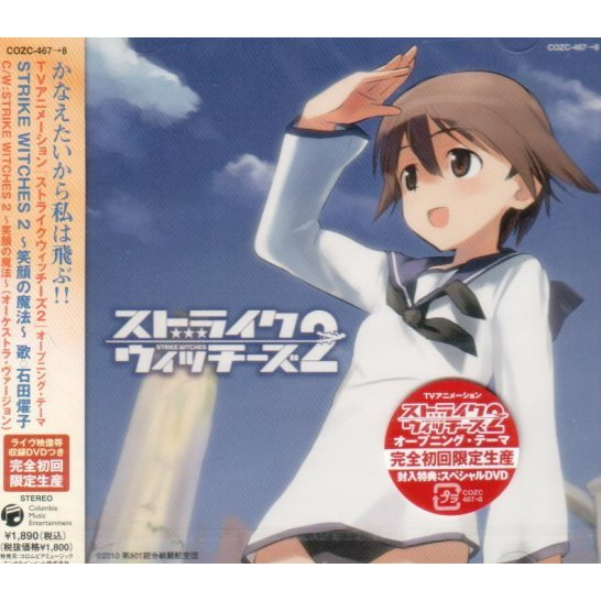 Strike Witches 2 - Egao No Maho [CD+DVD Limited Edition]