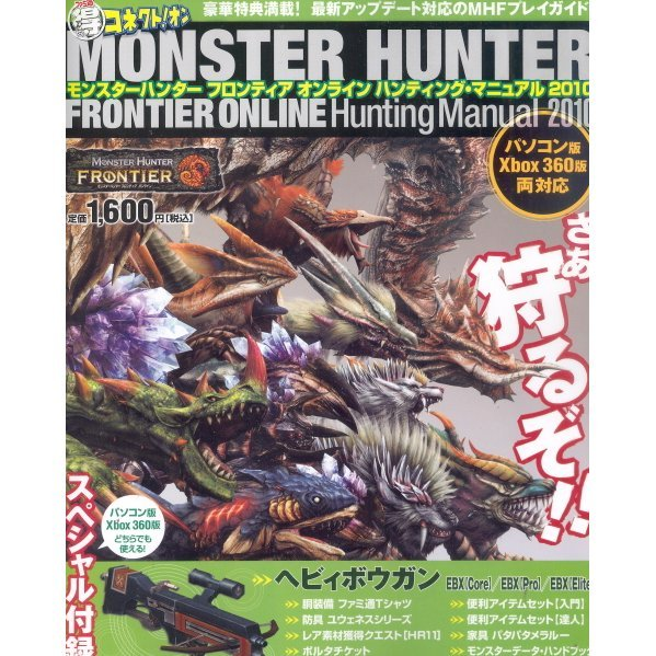 Monster Hunter Frontier Online Hunting Manual 2010