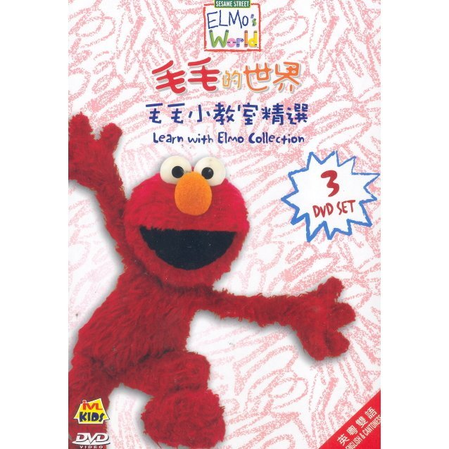 Elmo's World: Learn with Elmo Collection [3-Disc Boxset]