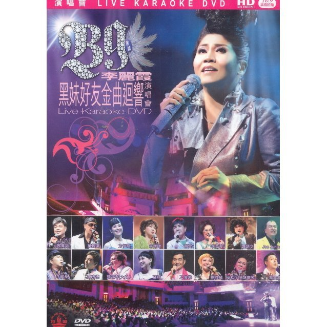 Black Girl and Friends Concert Live Karaoke DVD