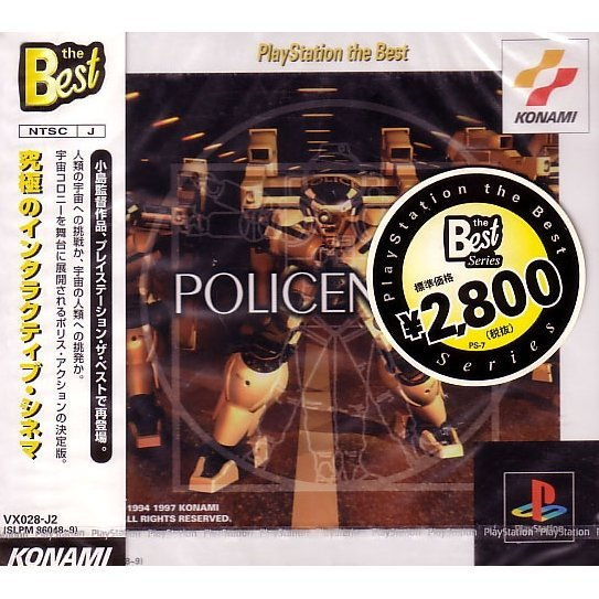 Policenauts (PlayStation the Best)