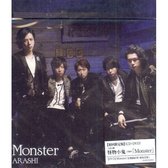 Monster [CD+DVD]