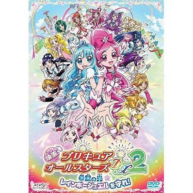Precure All Stars DX2: Light Of Hope Protect The Rainbow Angel