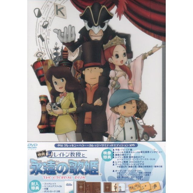 Professor Layton And The Eternal Diva Gressenheller University [Limited Edition]
