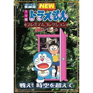 Fujiko F. Fujio Gensaku TV Ban New Doraemon Premium Collection - Tatakae! Jiku Wo Koete