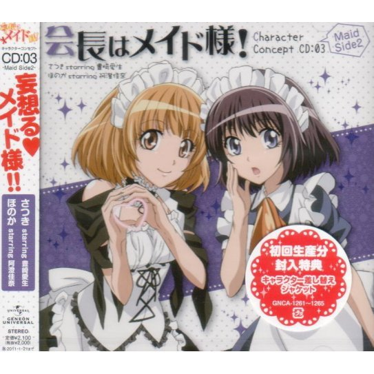 Maid Sama Concept CD Maid Side 2